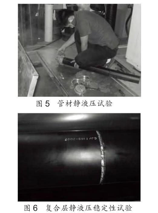 钢丝网骨架塑料( 聚乙烯)复合管